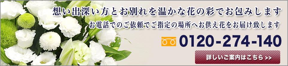 お供え花のご注文