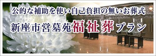 新座市営墓苑福祉葬