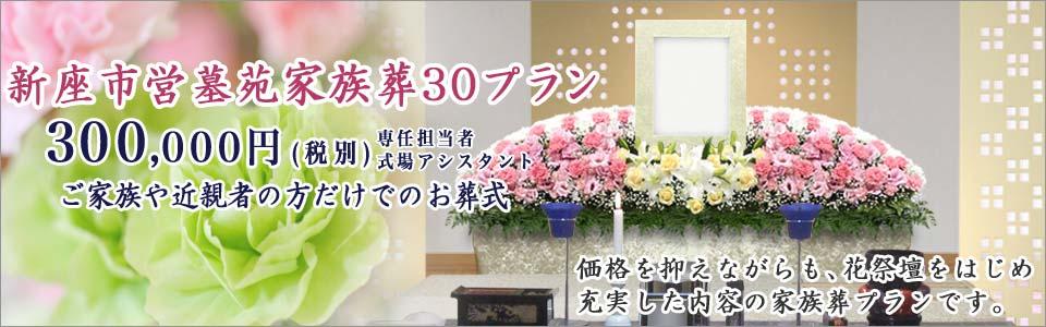 家族葬30プラン