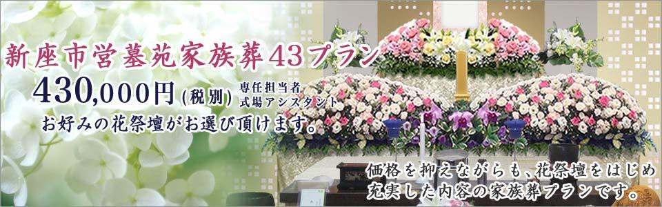 家族葬43プラン