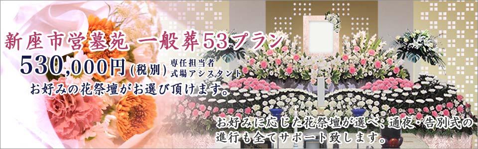 家族葬53プラン